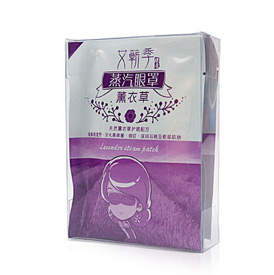 OEM Clear Steam eyes mask Plastic PVC Box Packaging Wholesale