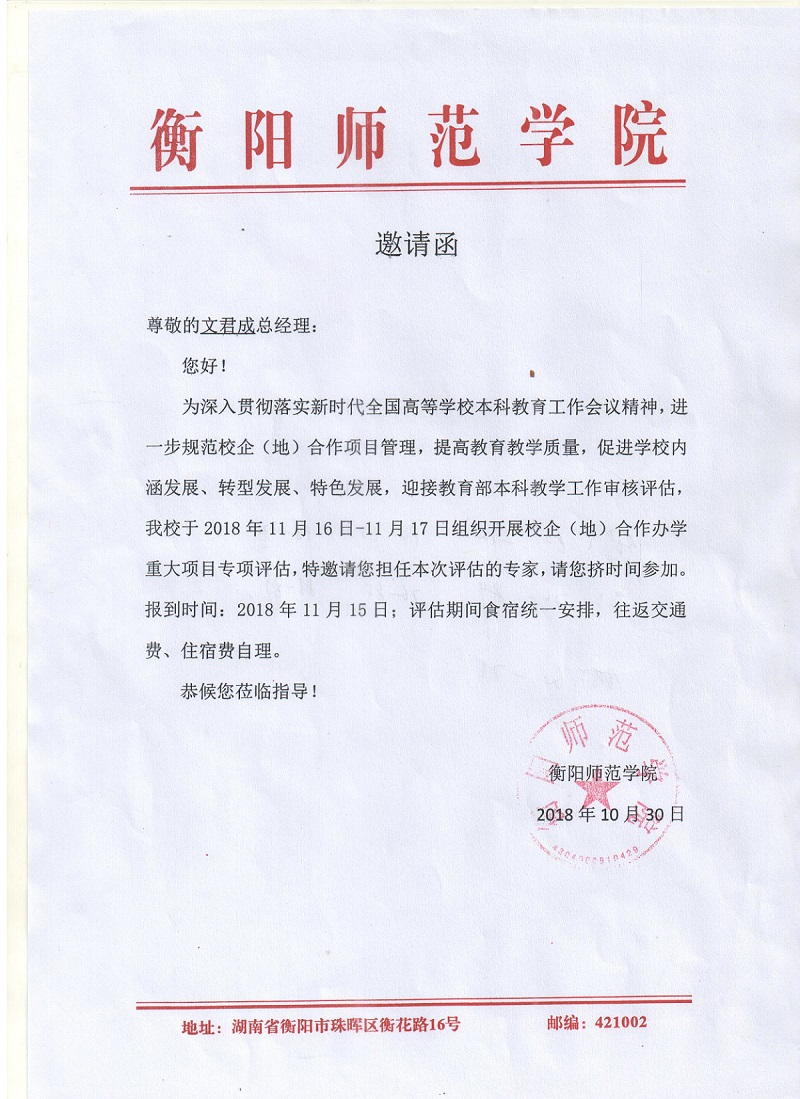 Jiamu-The School-enterprise Cooperation Between Hengyang Normal University And